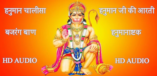 Hanuman Chalisa, Bajrang Baan,Hanuman Ashtak,Audio pc screenshot