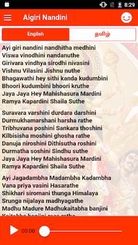 Aigiri Nandini Stotram/Mahishasura Mardini Stotram APK screenshot 1