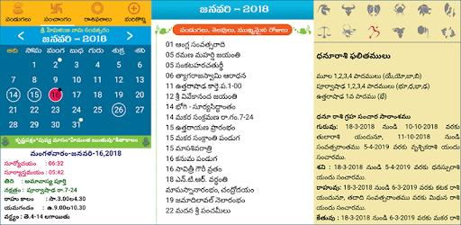 Telugu Calendar Panchang 2019 pc screenshot