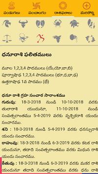 Telugu Calendar Panchang 2019 APK screenshot 1