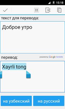 Russian Uzbek Translator APK screenshot 1