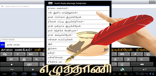 Download Ezhuthani - Tamil Keyboard for PC or Computer