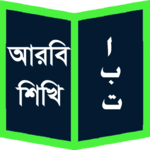 আরবি শিখি (Learn Arabic) icon