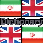 فرهنگ لغت انگلیسی فارسی icon