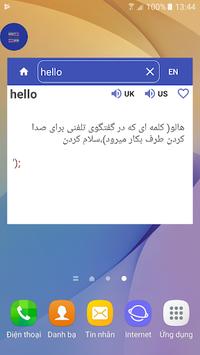 فرهنگ لغت انگلیسی فارسی APK screenshot 1