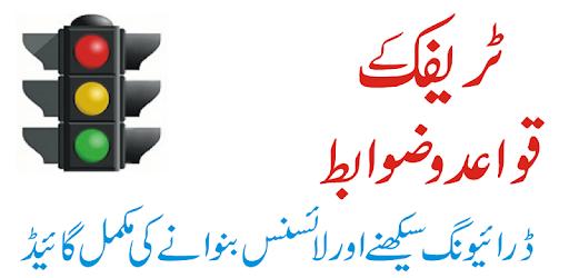Traffic Signs Pakistan pc screenshot