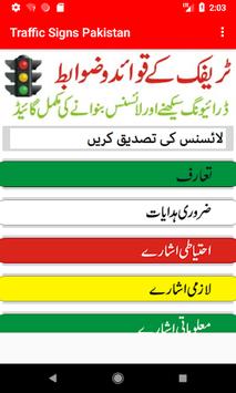 Traffic Signs Pakistan APK screenshot 1