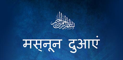 Masnoon Duain in Hindi pc screenshot