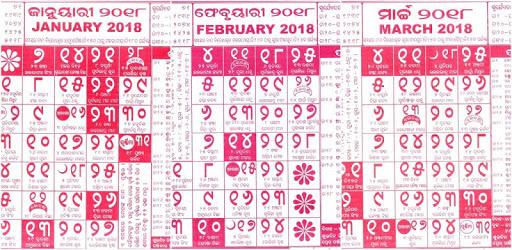 Odia Calendar 2018 and 2019 pc screenshot