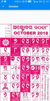 Odia Calendar 2018 and 2019 APK screenshot 1