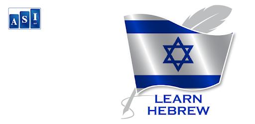 Learn Hebrew Free Offline For Travel pc screenshot