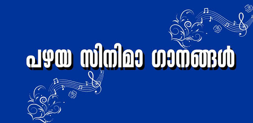 Malayalam Old Video Songs pc screenshot