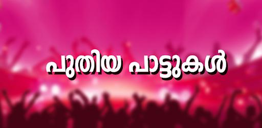 New Malayalam Songs Video pc screenshot