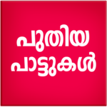 New Malayalam Songs Video icon
