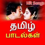 தமிழ் பழைய பாடல் - Tamil Old Songs Video icon