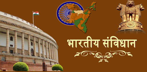 Bhartiya Samvidhan in Hindi pc screenshot