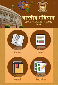 Bhartiya Samvidhan in Hindi APK screenshot 1