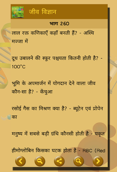 Biology(जीव विज्ञान) in Hindi APK screenshot 1