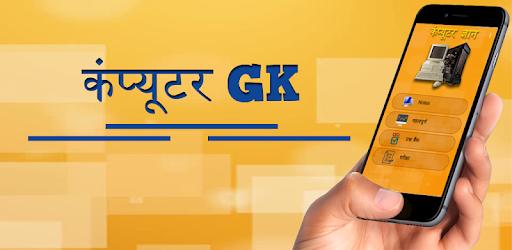 Computer GK - कम्प्यूटर ज्ञान pc screenshot