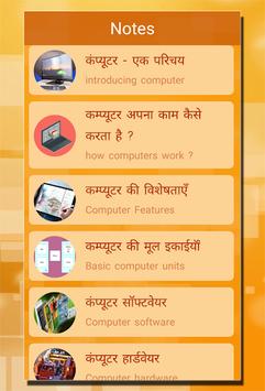 Computer GK - कम्प्यूटर ज्ञान APK screenshot 1