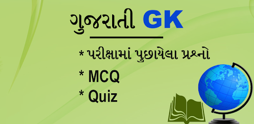 GK in Gujarati pc screenshot