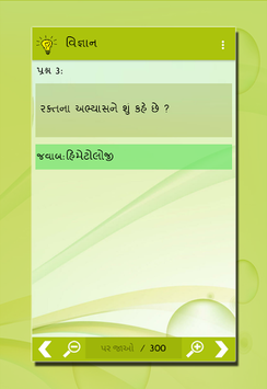GK in Gujarati APK screenshot 1