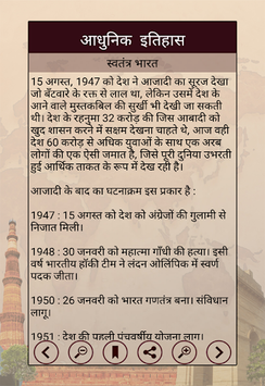 India and World History in Hindi APK screenshot 1