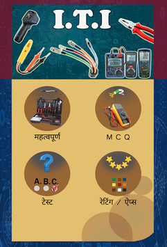 ITI Electrician GK in Hindi APK screenshot 1