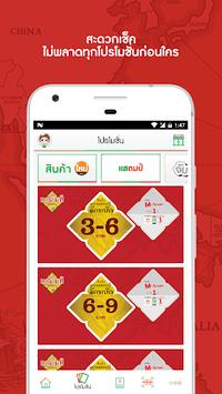 7-Eleven TH APK screenshot 1