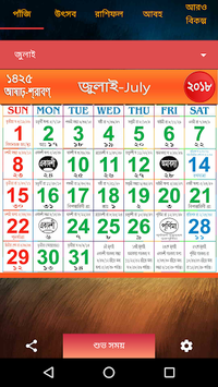 Bangla Calendar 2018 - Panjika 2018 APK screenshot 1