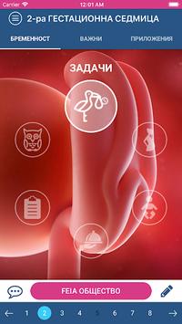 FEIA Pregnancy APK screenshot 1