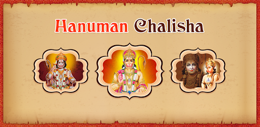 Hanuman Chalisa HD Sound pc screenshot