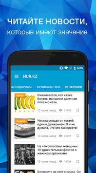 NUR.KZ Kazakhstan Latest & Trending News APK screenshot 1