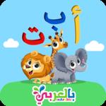 تعليم الحروف بالعربي للاطفال Arabic alphabet kids icon
