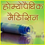 Homeopathic Medicines (दवाएँ) icon