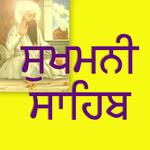 Sukhmani Sahib - ਸੁਖਮਨੀ ਸਾਹਿਬ icon