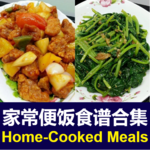 Chinese Home-Cooked Meals Recipes 家常便饭美味佳肴中式食谱合集 icon