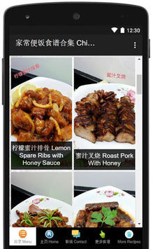 Chinese Home-Cooked Meals Recipes 家常便饭美味佳肴中式食谱合集 APK screenshot 1