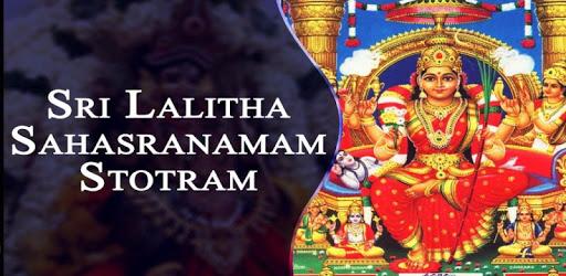 Lalitha Sahasranamam pc screenshot