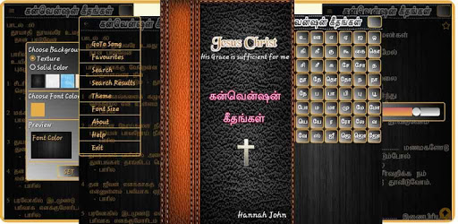 Convention Geethangal - Tamil pc screenshot