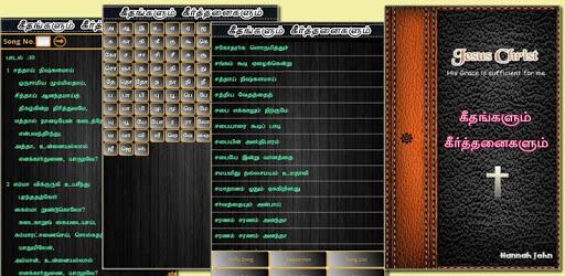 Geethangalum Keerthanaigalum pc screenshot