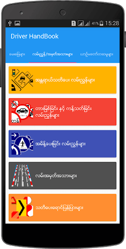 Myanmar Driver Handbook APK screenshot 1