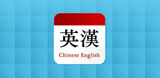 Chinese English Translator pc screenshot