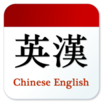 Chinese English Translator for pc icon