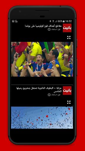 panet بانيت APK screenshot 1