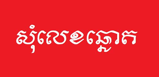 Khmer Som Leg pc screenshot