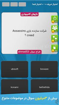 Quiz Of Kings APK screenshot 1