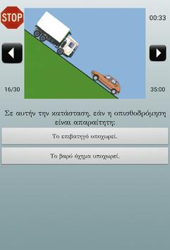 Greek Driving Test APK screenshot 1