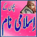 Bachon Ky Islamic Names icon