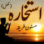 Istikhara in Urdu Dua & Tarika icon